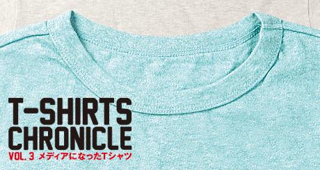 VOL.3「メディアになったTシャツ」