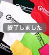 年末3大特典キャンペーン その一 CSミニミニTシャツ全員プレゼント