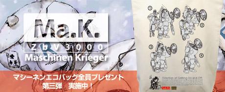 マシーネンTシャツを買ってマシーネンエコバッグをもらおう!Ma.K.エコバッグ全員プレゼントキャンペーン【第三弾】実施中!