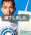 スペシャルフォトセッション2009開催特別企画エコバッグ全員プレゼントキャンペーンスタート!