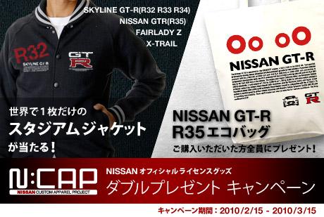 NISSAN N:CAPのアパレルグッズをダブルでプレゼントキャンペーン!世界で1枚だけのスタジアムジャケットが当たる!&ご購入者全員にエコバッグプレゼント!