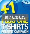 買えばもらえる【プラスワンTシャツ】キャンペーン開始!カスタムTシャツを買うと無地Tシャツがもらえる!?【期間限定】