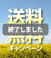 【送料無料】キャンペーンスタート!日本全国送料無料!!