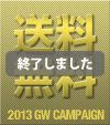 期間限定【送料無料】キャンペーンスタート!GW後半はコレクティブストアの全商品が全国送料無料!