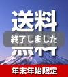 【送料無料】キャンペーンスタート!年末年始は全国送料無料!!