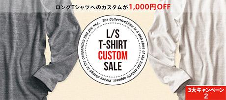 年末3大キャンペーンスタート その2 ロンTカスタム1,000円OFF!