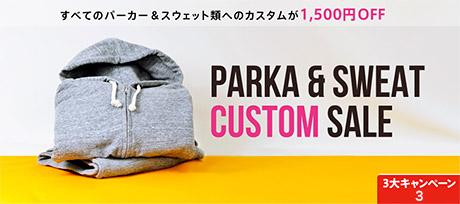 年末3大キャンペーンスタート その3 スウェット&パーカーカスタム1,500円OFF!