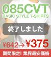 モニター体験キャンペーン開催!信頼のスタンダードTシャツ【085CVT】