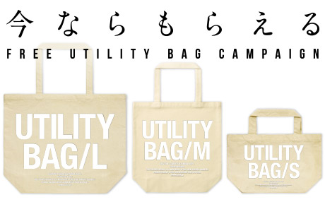 【期間限定】ユーティリティバッグがタダで付いてくる?!
