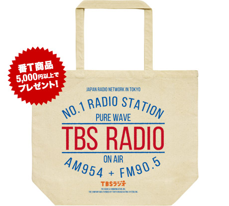 TBSラジオトートバッグ