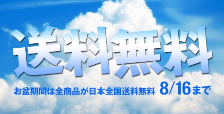 【送料無料】キャンペーンスタート!お盆休みは全商品が全国送料無料!
