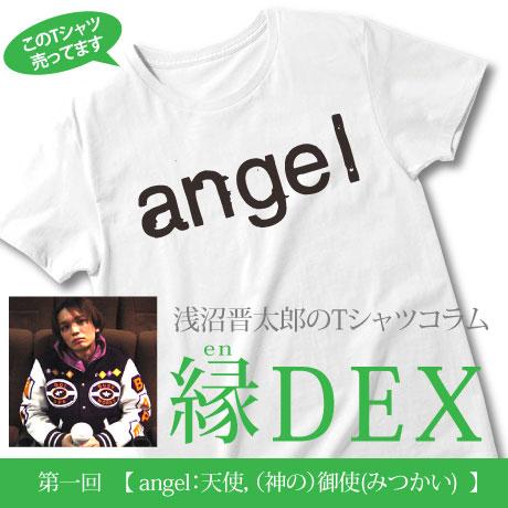 1/26:A...「angel」