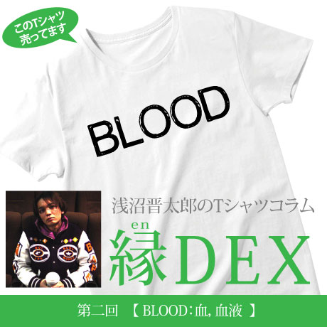 2/26:B...「BLOOD」
