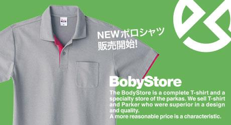 無地Tシャツ・パーカー・スウェット専門店「ボディストア」にオシャレなポロシャツ5種を販売開始!