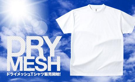 """猛暑の""""最終兵器"""" ドライメッシュTシャツ販売開始!"""