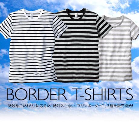 「ボーダーTシャツ」を販売開始!