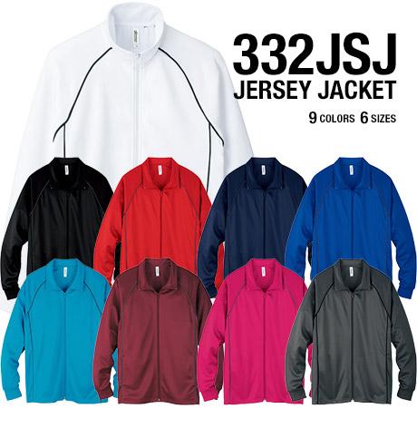 【332JSJ】ジャージジャケット
