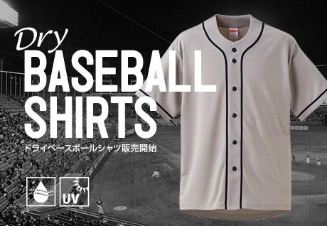新たな着こなし発見!ベースボールシャツ販売開始。