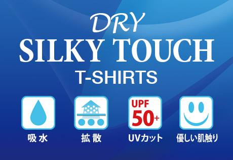 吸水速乾とシルクのような肌触りを実現したドライシルキータッチTシャツを販売開始!