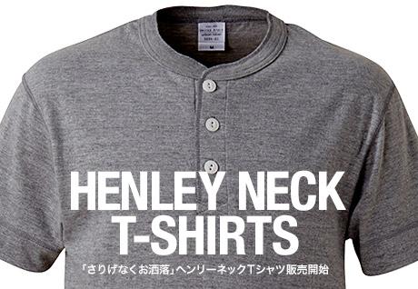 「さりげなくお洒落」ヘンリーネックTシャツ【5004】を販売開始!