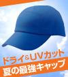 「ドライ」&「UVカット」W機能の最強夏キャップ【727ACC】がキャップストアに登場!