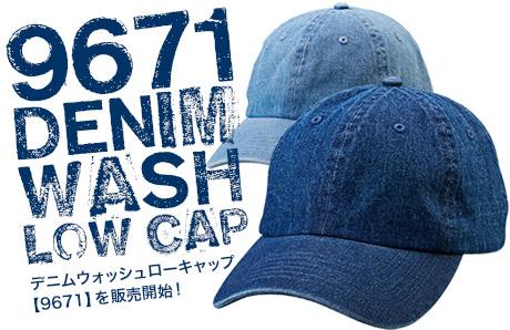 「USEDテイストが魅力」デニムウォッシュローキャップ【9671】を販売開始!