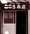 駄菓子屋さん兼アトリエという昭和の風情が漂う「こころ商店」からミニ四駆がコンセプトの「DASH Tシャツ」登場!