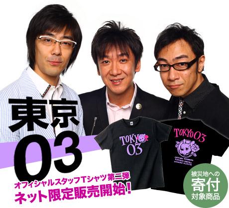 人気お笑いユニット【東京03】ネット通販限定ライブスタッフTシャツ第二弾を本日販売開始!