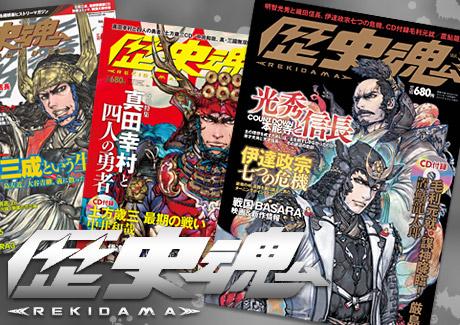 歴史好き、戦国武将好き必見!超娯楽ヒストリーマガジン【歴史魂】のTシャツを販売開始です。
