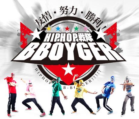 暴力反対、友情努力勝利のHIPHOP特撮系パフォーマンス集団【B-BOYGER】のカスタムTシャツがコレクティブに参上!