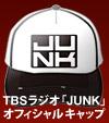 TBSラジオ開局60周年記念イベント『感謝 de サカス!』で即完売!人気番組【JUNK】のオフィシャルキャップがついに登場