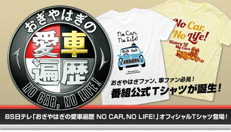 BS日テレ【おぎやはぎの愛車遍歴 NO CAR, NO LIFE!】番組公式Tシャツが誕生!おぎやはぎファン、車ファン必見です。