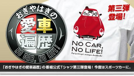 BS日テレ【おぎやはぎの愛車遍歴 NO CAR, NO LIFE!】番組公式Tシャツ第三弾! 今回はスポーツカーをドライビング♪