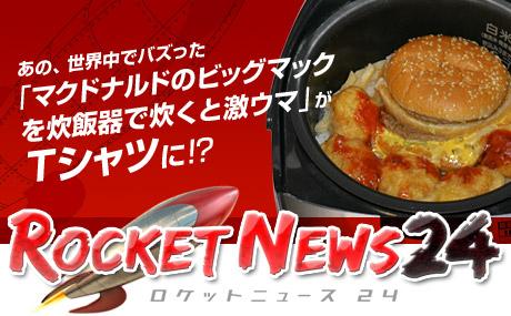 世界中でバズった「マクドナルドのビッグマックを炊飯器で炊くと激ウマ」がTシャツになった!?【ロケットニュース24】コレクティブストアに参戦です!