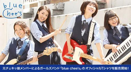 元「チェキッ娘」メンバーが結成したガールズバンド【blue chee's】Tシャツを販売開始!
