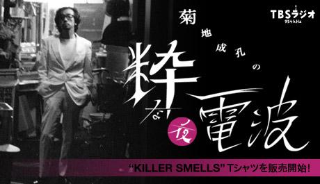 TBSラジオ【菊地成孔の粋な夜電波】のオフィシャルTシャツを販売開始!