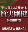 手に取れば分かる!質実剛健Tシャツ[158HGT] & [159HGL]
