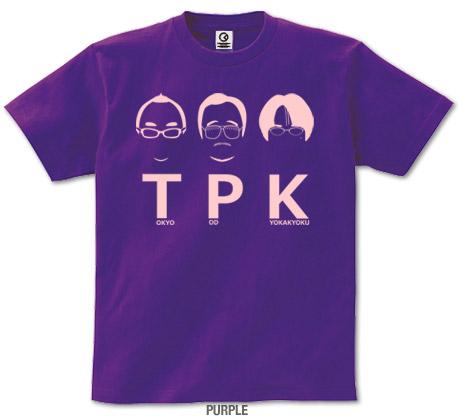 20121224tpk_purple.jpg