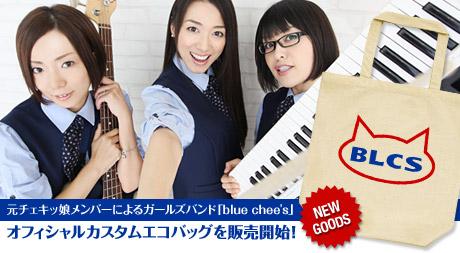 元「チェキッ娘」メンバーが結成したガールズバンド【blue chee's】のエコバッグを販売開始!