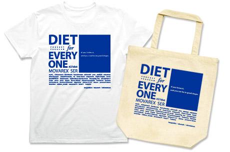 「みんなのダイエット」Tシャツ
