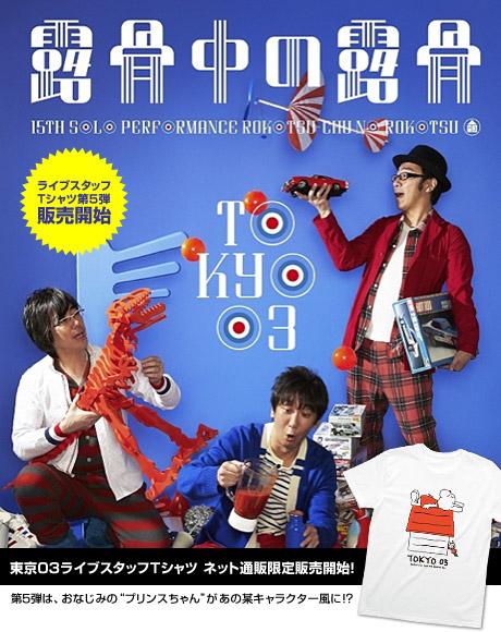 【東京03】さぁ単独ライブスタート!毎回恒例のプリンスTシャツ、今回はどんなデザイン?!