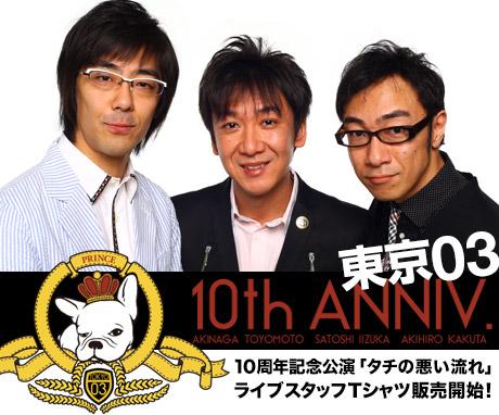 【東京03】10周年記念公演ライブスタッフTシャツ販売開始!