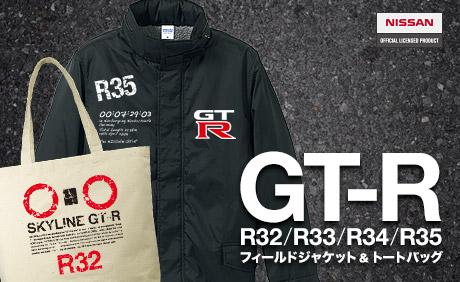 【日産GT-R】日産オフィシャルライセンス商品のGT-Rフィールドジャケット、トートバッグを販売開始