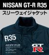 【日産GT-R】NISSAN GT-R(R35)の3WAYスタンドジャケットを販売開始!