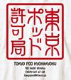 TBSラジオ【東京ポッド許可局】新デザイン「落款(らっかん)Tシャツ」販売中!