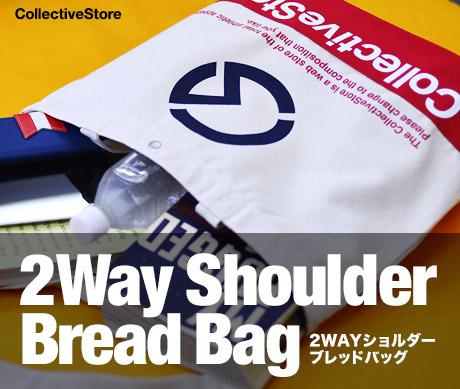 【NEW】万能バッグ登場「2WAYショルダーブレッドバッグ」販売開始!