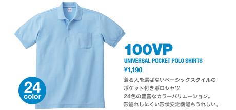 ポロシャツ100VP