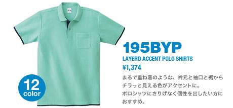 ポロシャツ195BYP