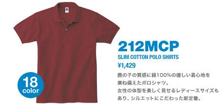 ポロシャツ212MCP