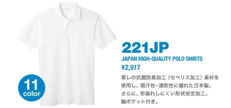 ポロシャツ221JP